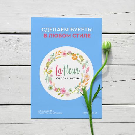 Дизайн листовок в Оренбурге